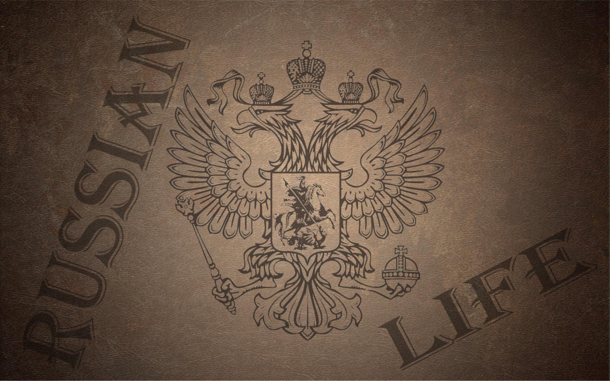 обои на рабочий стол флаг и герб россии так просто выбрать