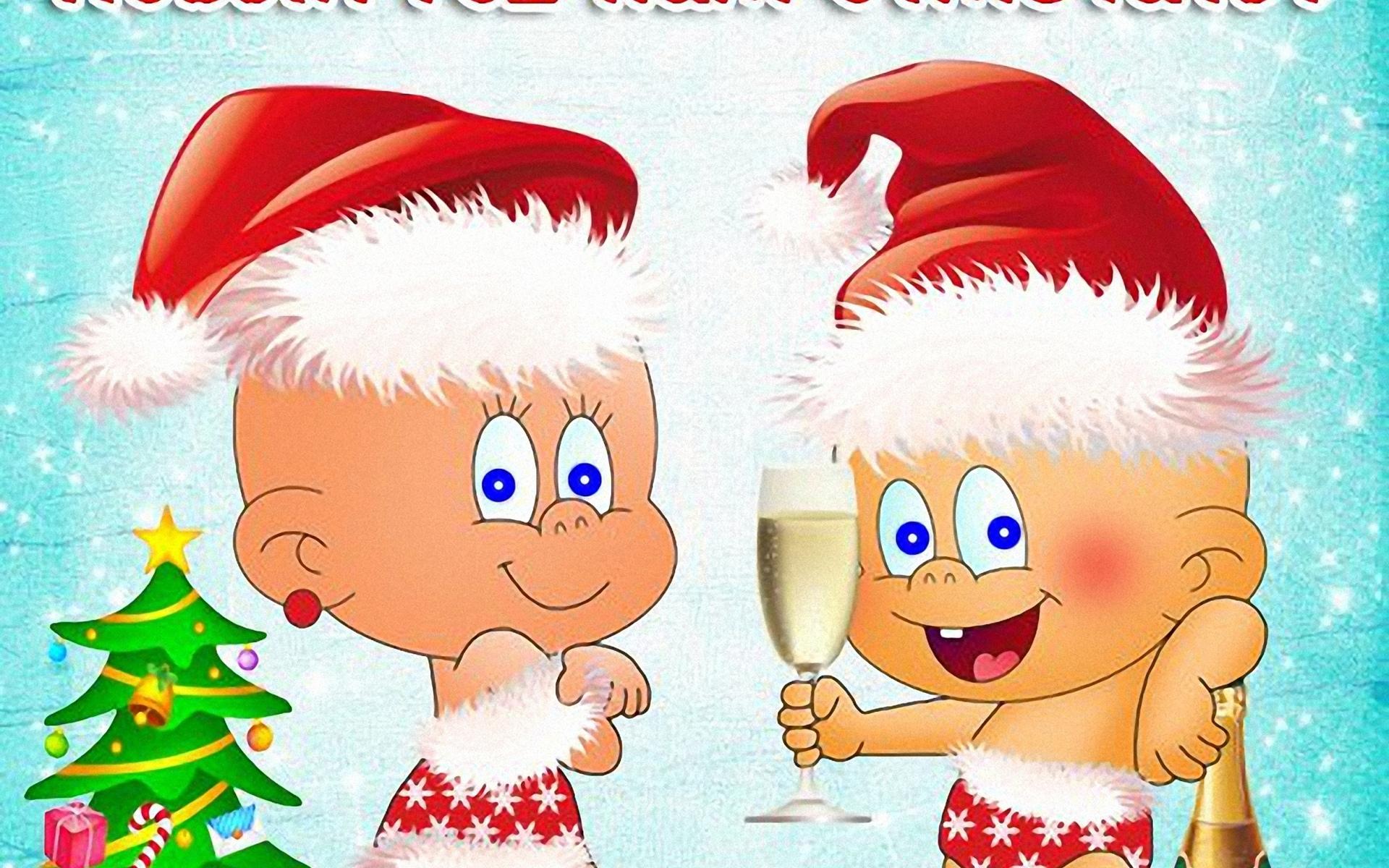 Новогодние открытки для друзей смешные
