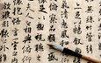 бумага, чернила, китайские иероглифы, папирус