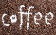 надпись, зерна, кофе, кофейные зерна