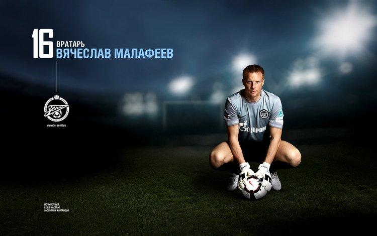 футбол, мяч, фк зенит, вячеслав малафеев, football, the ball, zenit, vyacheslav malafeev