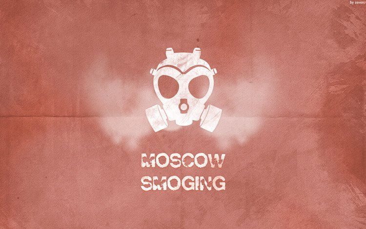 смог, противогаз, moscow smoging, could, gas mask