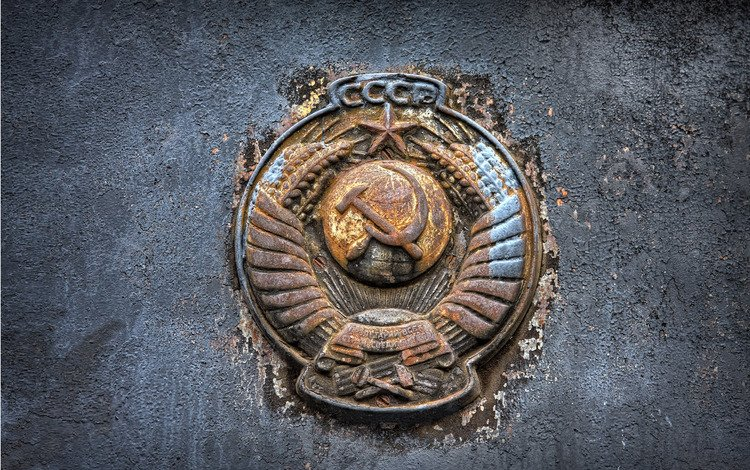 ссср, герб, ржавчина, ussr, coat of arms, rust