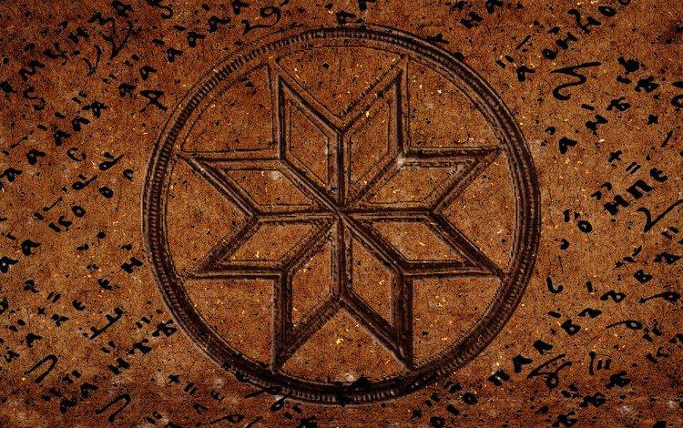 символ, русь, семантика, алатырь, symbol, russia, semantics, alatyr