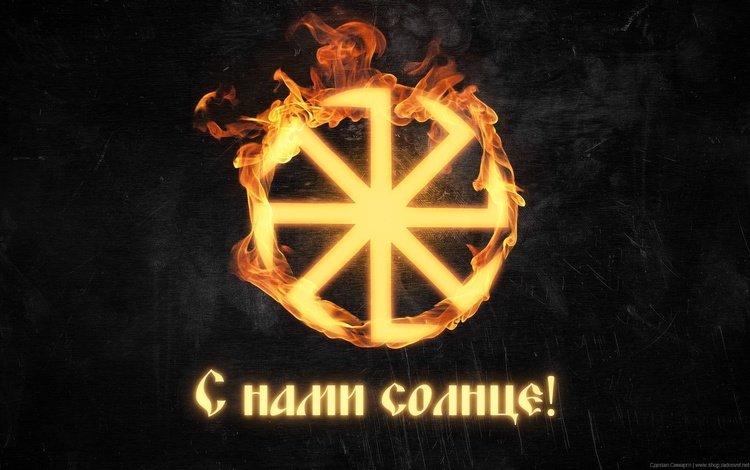 русь, коловрат, язычество, русич, стяг, русский, рус, russia, kolovrat, paganism, rusich, banner, russian, rus