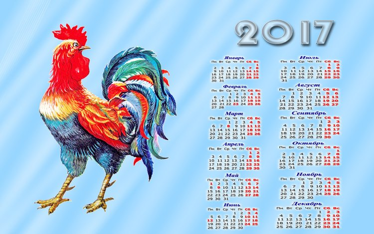 календарь, петух, 2017, год петуха, calendar, cock, the year of the rooster