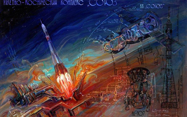 космос, картина, ракета, двигатель, союз, space, picture, rocket, engine, union