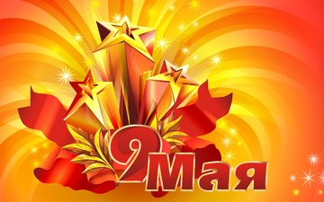 stars, victory day, may 9