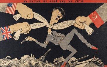 великобритания, ссср, танк, сша, плакат, вов, великая отечественная война, 1941 - 1945, вторая мировая война, гитлер, свастика, нацизм