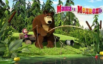 fishing, masha and the bear