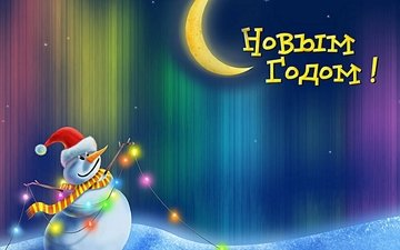 новый год, зима, луна, снеговик, месяц, гирлянда, открытка