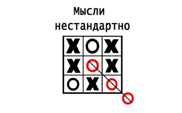 thoughts, noughts and crosses