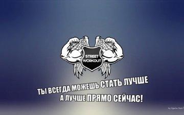 style, minimalism, sport, street workout