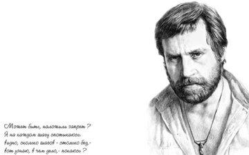 портрет, грусть, владимир высоцкий, поэт