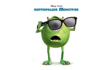 glasses, monsters, pixar, mike, monsters inc., disney, mike wazowski