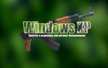 простота, калашников, автомат калашникова, xp, калаш, windows xp, хрюндель, ак-74, акс-74у, надёжность
