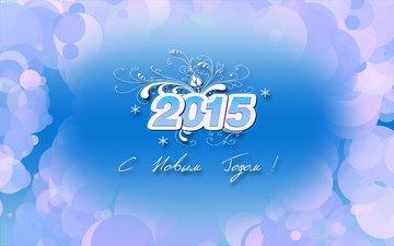 новый год, поздравление, 2015 год