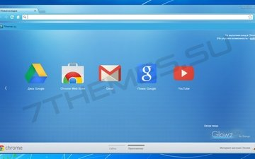темы для google chrome_glowz v2 (6 цветов)_
