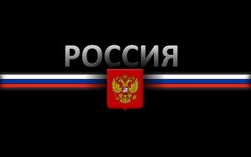 герб, россия, флаг, черный фон