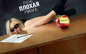 school, cameron diaz, comedy, bad teacher