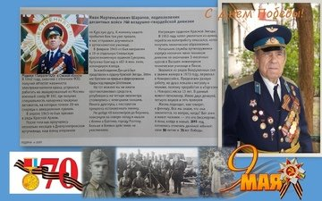 victory day, may 9, veteran, sharapov ivan m., 76я air division, 2nd belarusian front, farshirovannye the oder river, danzig, soldier, vov