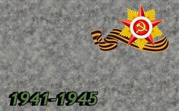 ссср, звезда, победа, георгиевская лента, великая отечественная война, 70 лет, советский союз