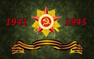 ссср, звезда, победа, георгиевская лента, великая отечественная война, игруха, 70 лет, советский союз