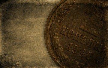 ссср, стол, деньги, монеты, одна, копейка, рубль, 1990 г.р.