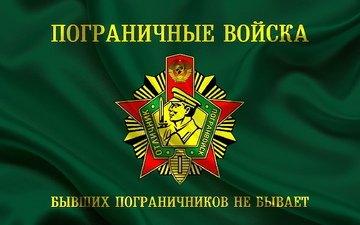 флаг, пограничных, войск