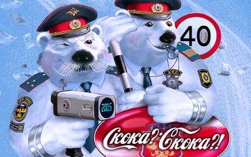 плакат, юмор, медведи, кока кола