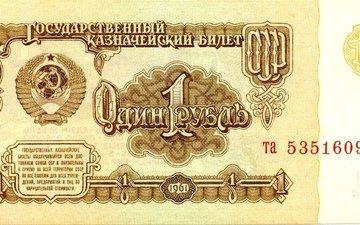 ссср, герб, деньги, купюра, один, рубль, банкнота, 1961 г.р.
