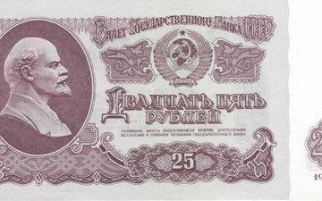 ссср, деньги, купюра, ленин, рубль, 25