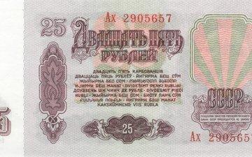 ссср, деньги, купюра, 25 рублей