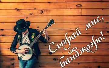 singer, banjo