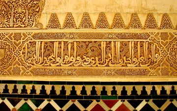 temple, design, mosaic, palace, spain, mosque, islam, thread, alhambra