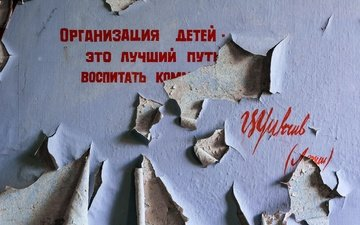 надпись, слова, стена, буквы