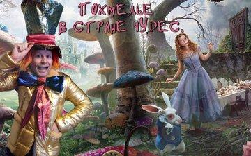 humor, alice in wonderland, mikhail shitov
